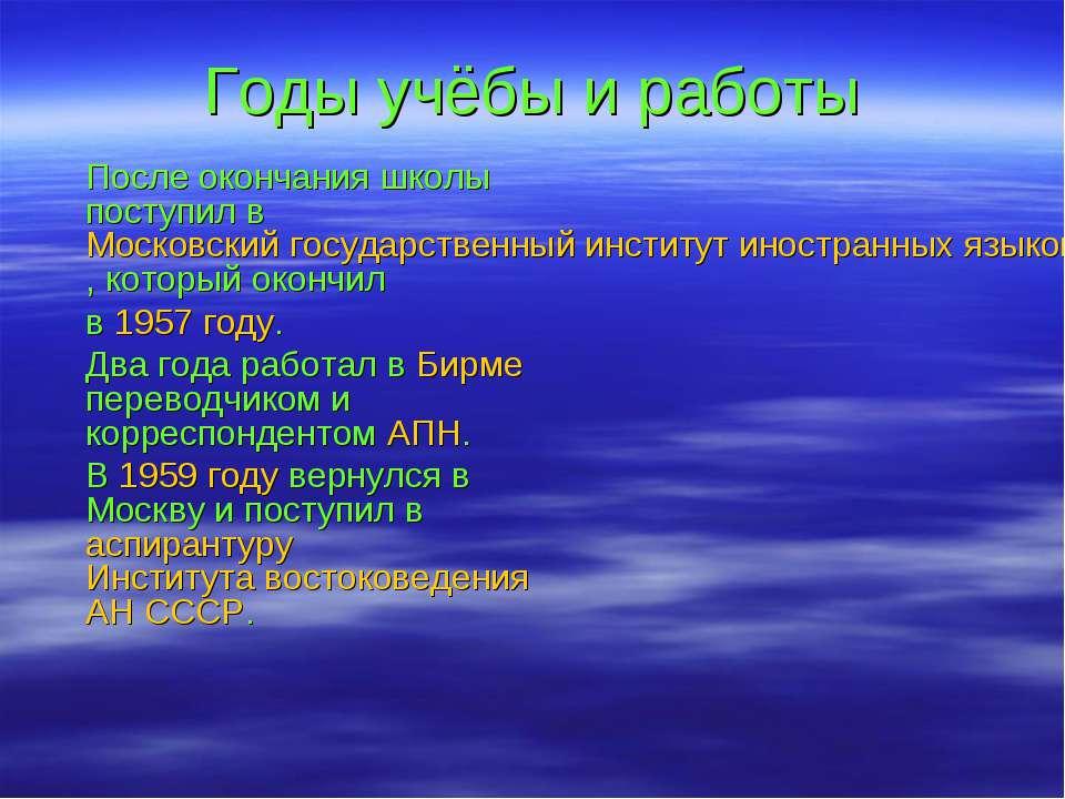 Годы учёбы и работы После окончания школы поступил в Московский государственн...