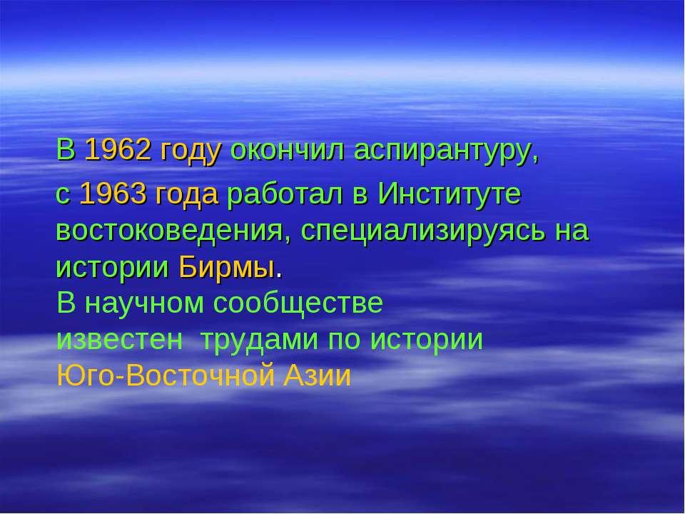 В 1962 году окончил аспирантуру, с 1963 года работал в Институте востоковеден...