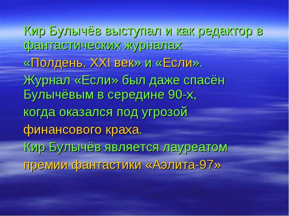 Кир Булычёв выступал и как редактор в фантастических журналах «Полдень. XXI в...