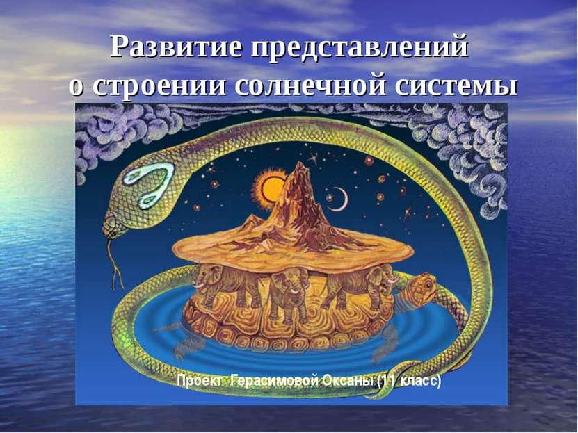 Развитие представлений о строении солнечной системы Проект Герасимовой Оксаны...