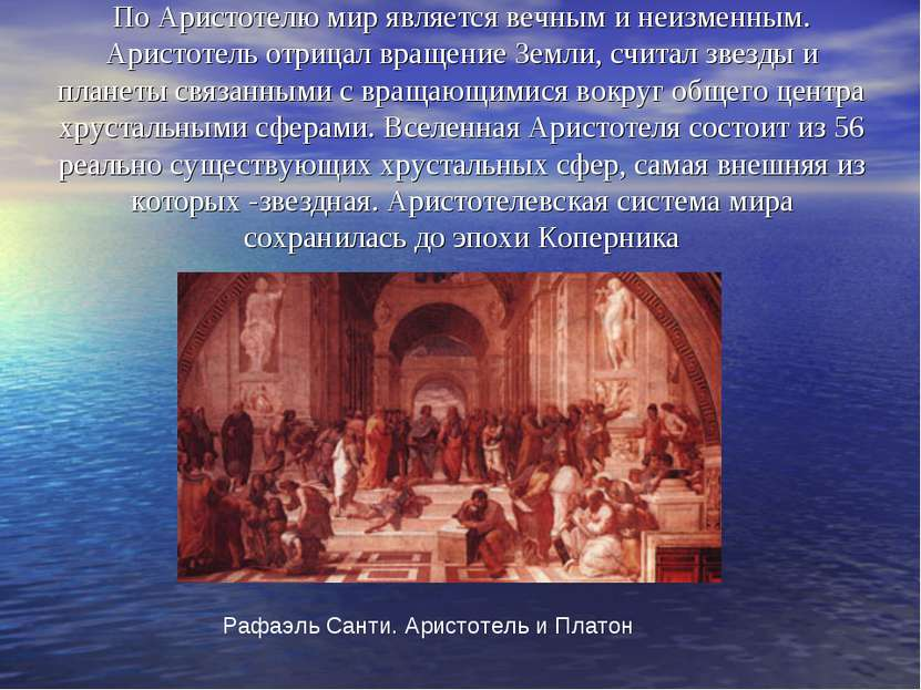 По Аристотелю мир является вечным и неизменным. Аристотель отрицал вращение З...