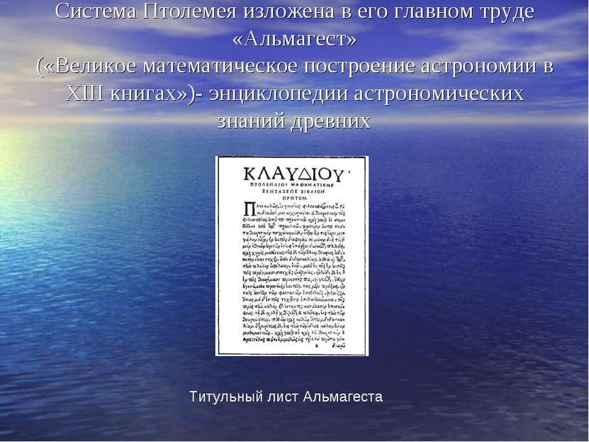 Система Птолемея изложена в его главном труде «Альмагест» («Великое математич...