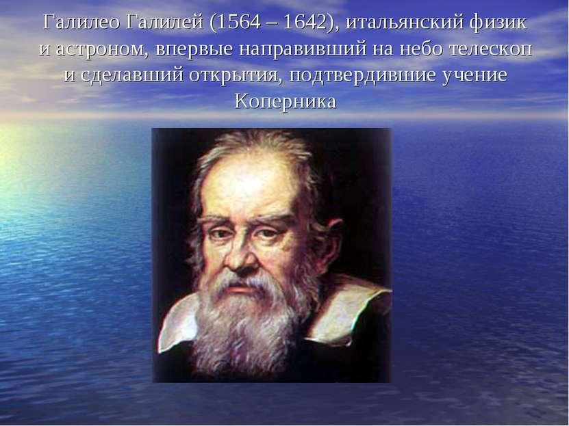 Галилео Галилей (1564 – 1642), итальянский физик и астроном, впервые направив...