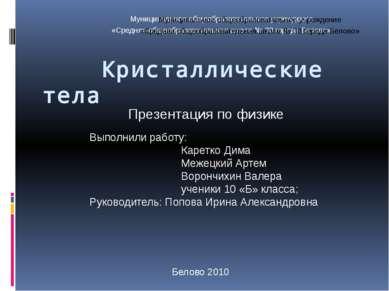 Кристаллические тела Выполнили работу: Каретко Дима Межецкий Артем Ворончихин...