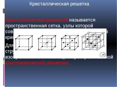 Кристаллическая решетка Кристаллической решеткой называется пространственная ...