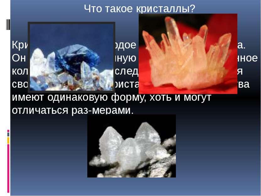 Что такое кристаллы? Кристалл — это твердое состояние вещества. Он имеет опре...