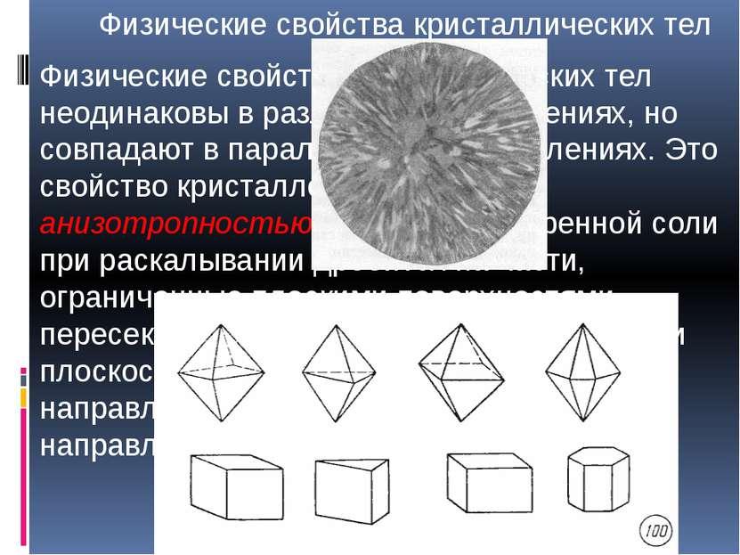 Физические свойства кристаллических тел Физические свойства кристаллических т...