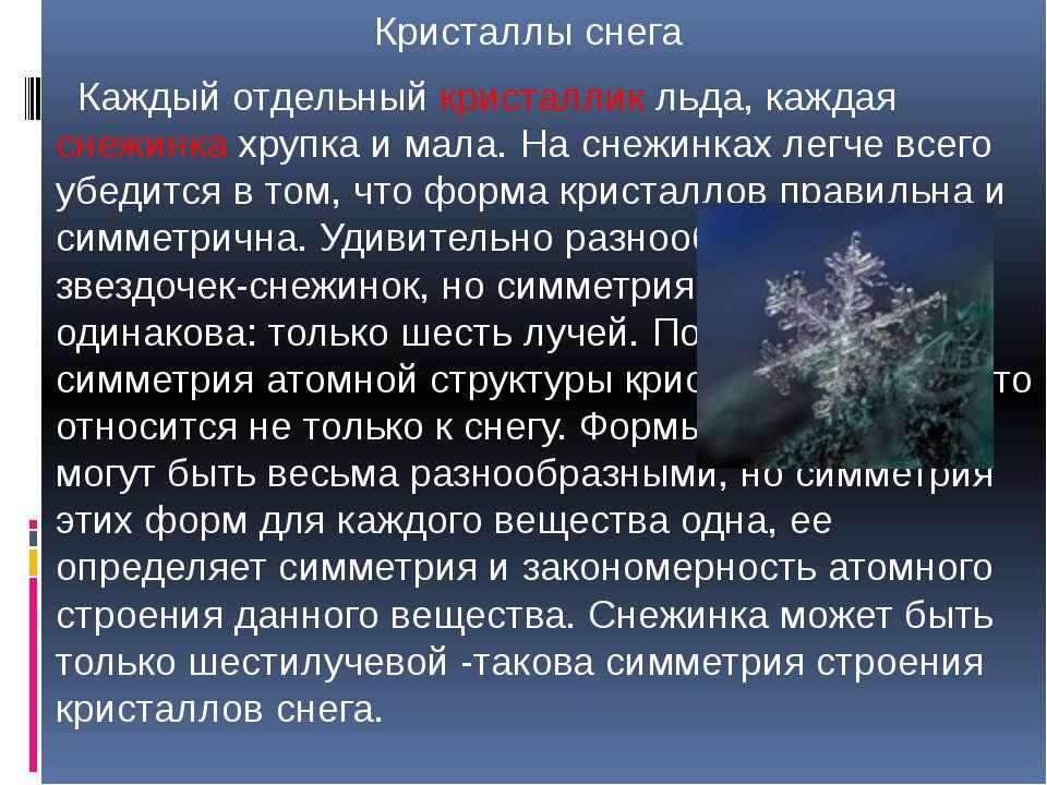 Кристаллы снега  Каждый отдельный кристаллик льда, каждая снежинка хрупка и ...