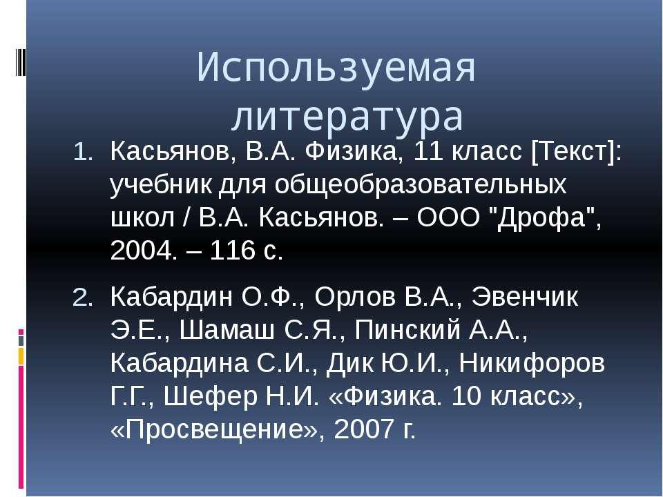 Используемая литература Касьянов, В.А. Физика, 11 класс [Текст]: учебник для ...