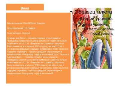Вилл Вильгельмина/ Вилма/Вилл Вандом День рождения: 19 Января Знак зодиака: К...