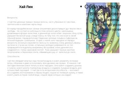 Хай Лин Внешность: У Хай Лин длинные прямые темные волосы, часто убранные в 2...