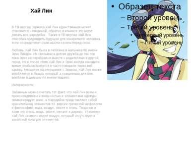 Хай Лин В ТВ версии сериала Хай Лин единственная может становится невидимой, ...