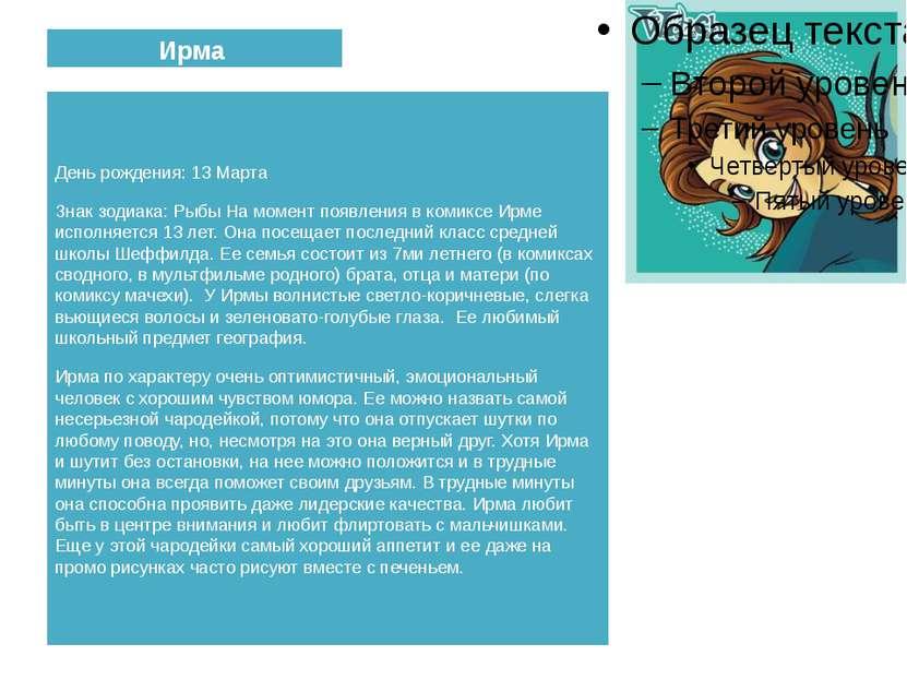 Ирма День рождения: 13 Марта Знак зодиака: Рыбы На момент появления в комиксе...