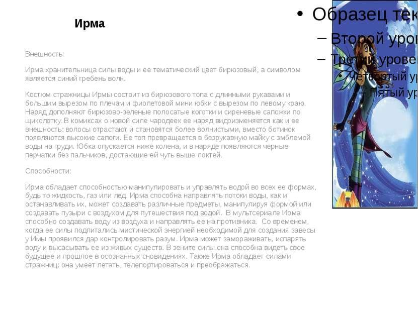 Ирма Внешность: Ирма хранительница силы воды и ее тематический цвет бирюзовый...