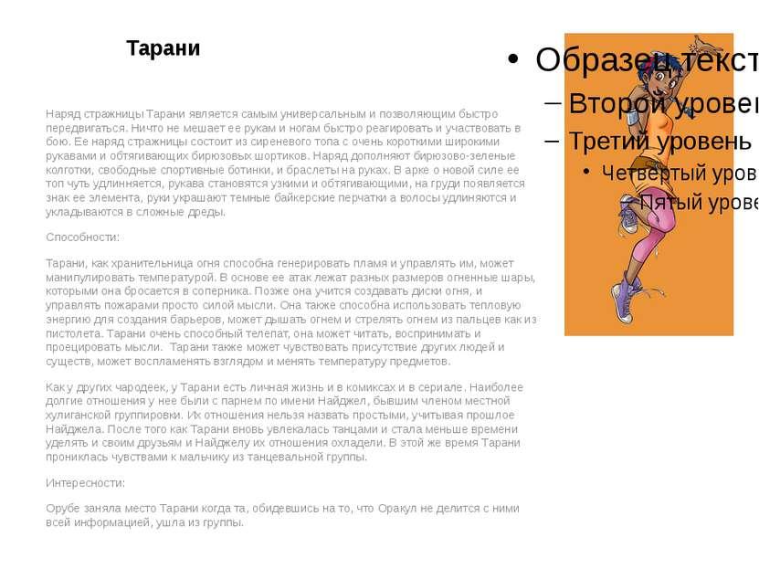 Тарани Наряд стражницы Тарани является самым универсальным и позволяющим быст...