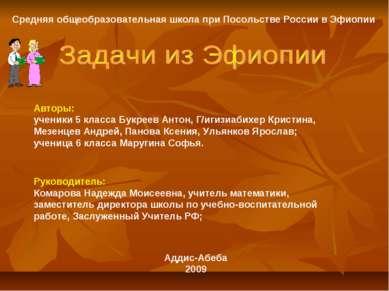 Средняя общеобразовательная школа при Посольстве России в Эфиопии Авторы: уче...