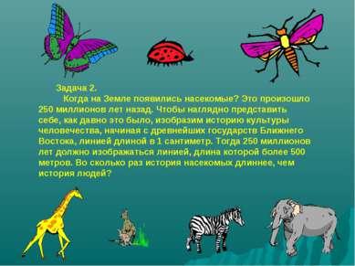 Задача 2. Когда на Земле появились насекомые? Это произошло 250 миллионов лет...