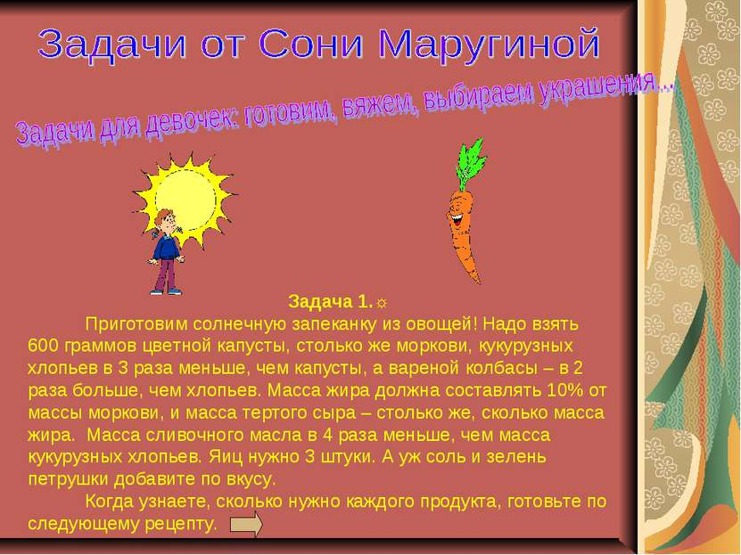 Задача 1.☼ Приготовим солнечную запеканку из овощей! Надо взять 600 граммов ц...