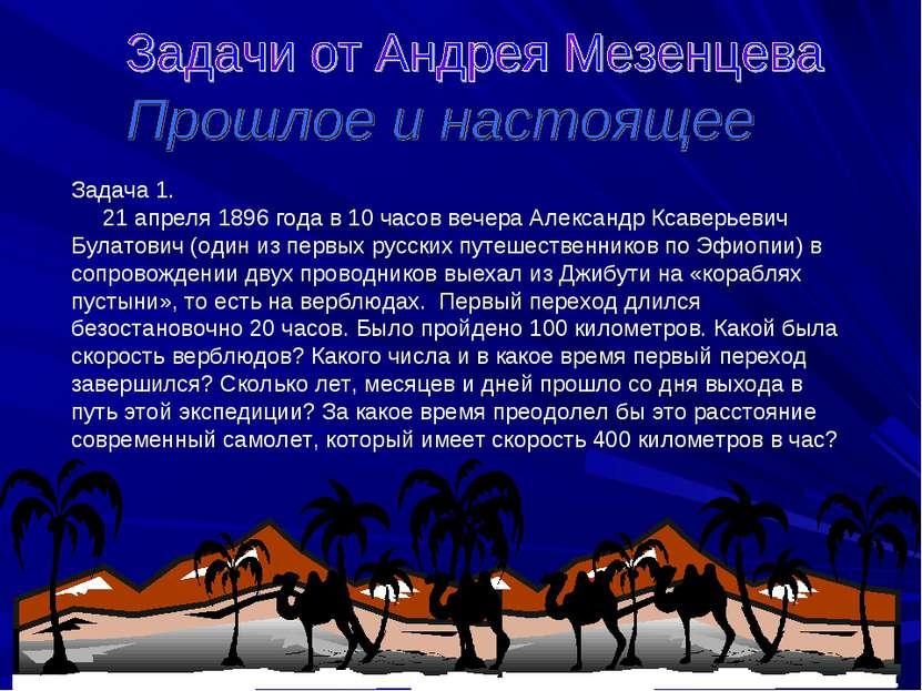 Задача 1. 21 апреля 1896 года в 10 часов вечера Александр Ксаверьевич Булатов...