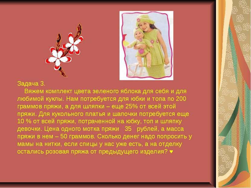 Задача 3. Вяжем комплект цвета зеленого яблока для себя и для любимой куклы. ...