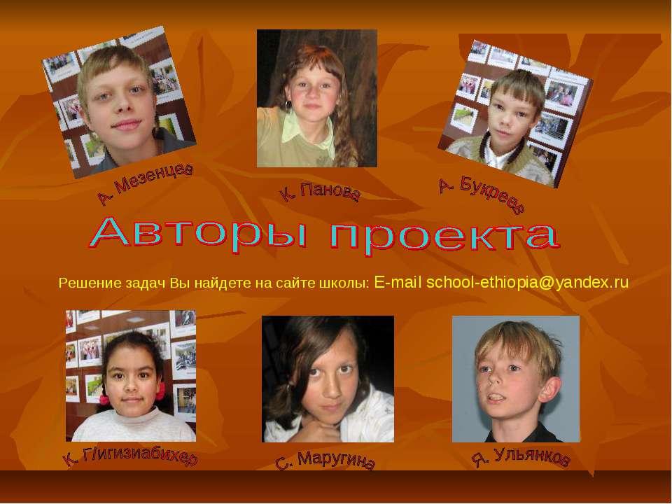 Решение задач Вы найдете на сайте школы: E-mail school-ethiopia@yandex.ru