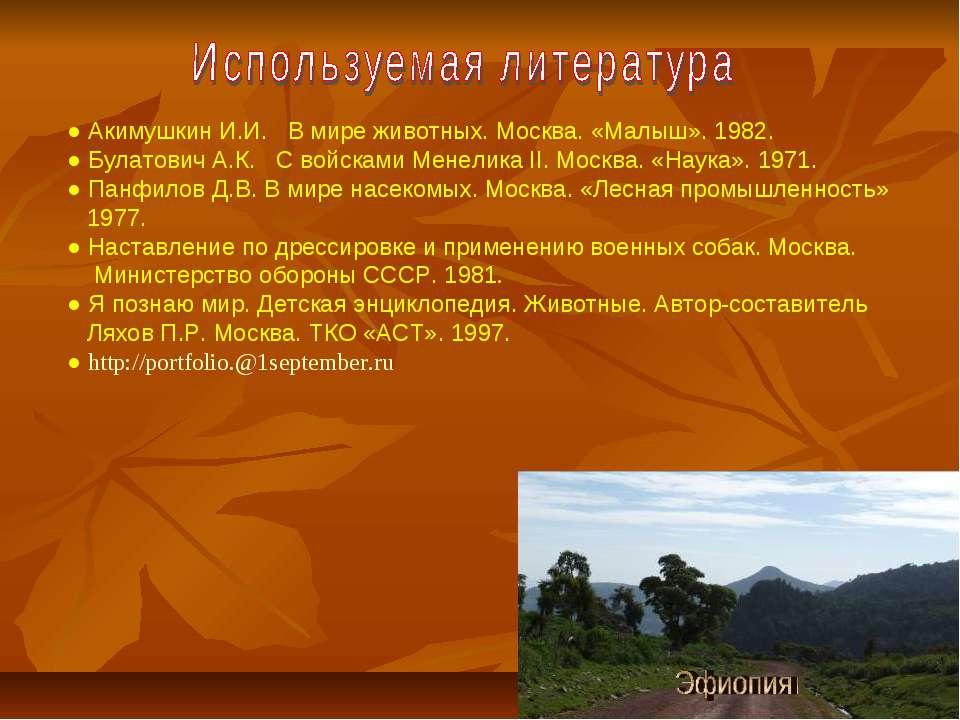 ● Акимушкин И.И. В мире животных. Москва. «Малыш». 1982. ● Булатович А.К. С в...