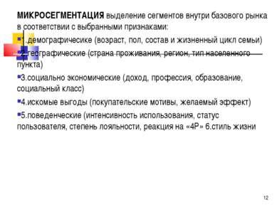 МИКРОСЕГМЕНТАЦИЯ выделение сегментов внутри базового рынка в соответствии с в...