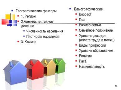 * Географические факторы 1. Регион 2.Административное деление Численность нас...