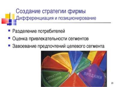 * Создание стратегии фирмы Дифференциация и позиционирование Разделение потре...