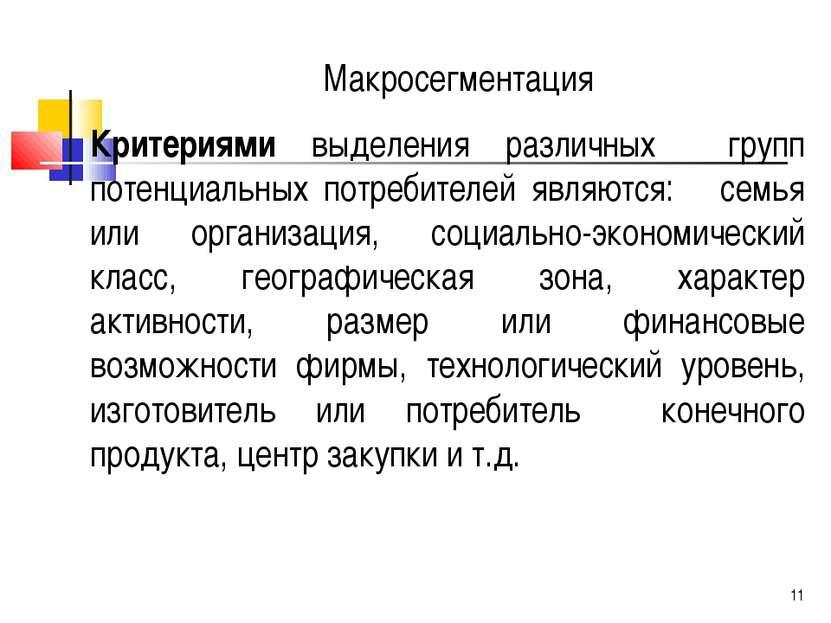 Макросегментация Критериями выделения различных групп потенциальных потребите...