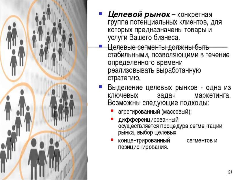 * Целевой рынок – конкретная группа потенциальных клиентов, для которых предн...