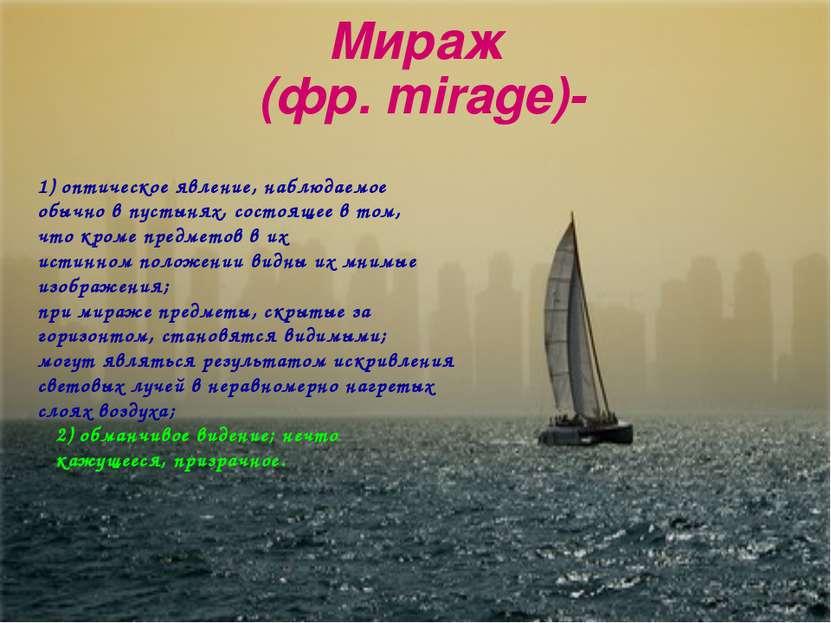 Мираж (фр. mirage)- 1) оптическое явление, наблюдаемое обычно в пустынях, сос...