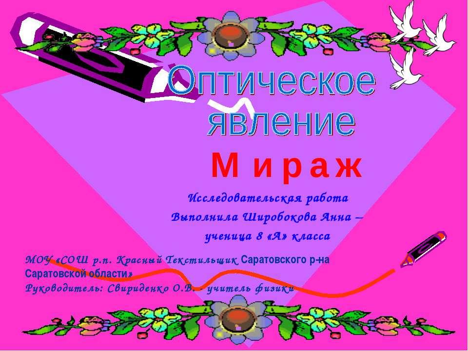 М и р а ж Исследовательская работа Выполнила Широбокова Анна – ученица 8 «А» ...
