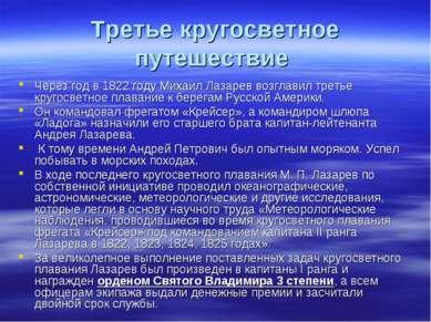 Третье кругосветное путешествие Через год в 1822 году Михаил Лазарев возглави...