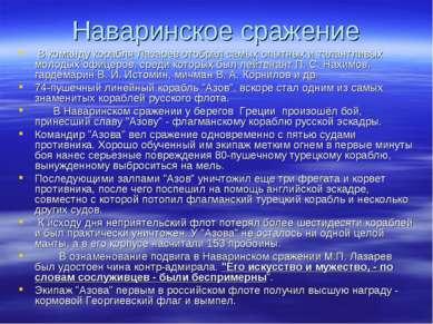 Наваринское сражение В команду корабля Лазарев отобрал самых опытных и талант...