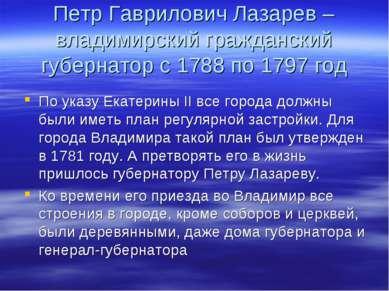 Петр Гаврилович Лазарев – владимирский гражданский губернатор с 1788 по 1797 ...