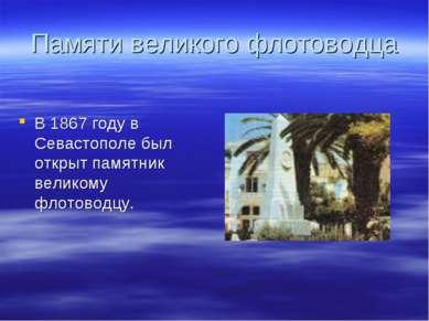 Памяти великого флотоводца В 1867 году в Севастополе был открыт памятник вели...