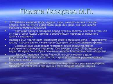 Памяти Лазарева М.П. Его именем названы море, ледник, горы, антарктическая ст...