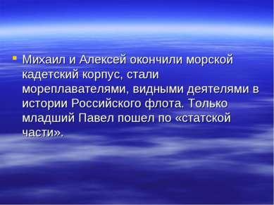 Михаил и Алексей окончили морской кадетский корпус, стали мореплавателями, ви...