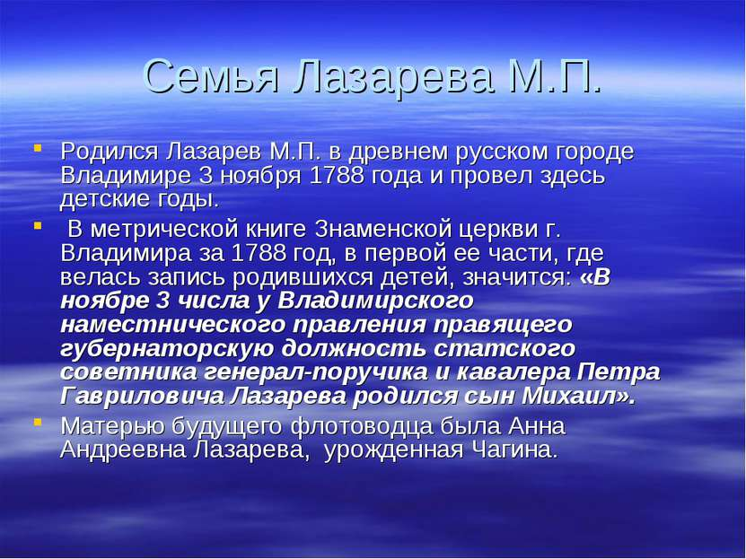 Семья Лазарева М.П. Родился Лазарев М.П. в древнем русском городе Владимире 3...