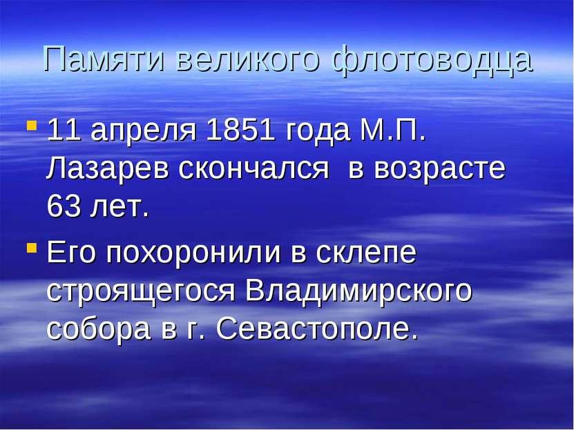 Памяти великого флотоводца 11 апреля 1851 года М.П. Лазарев скончался в возра...