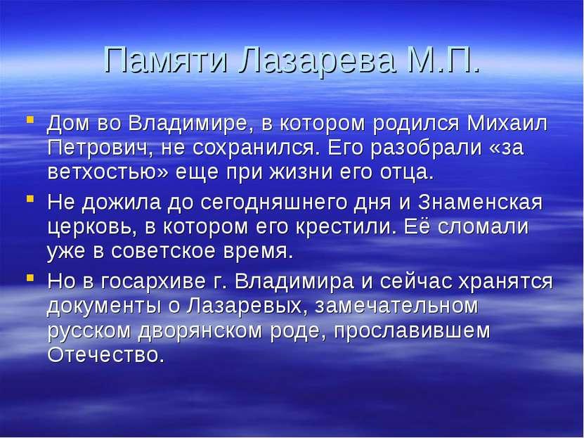 Памяти Лазарева М.П. Дом во Владимире, в котором родился Михаил Петрович, не ...