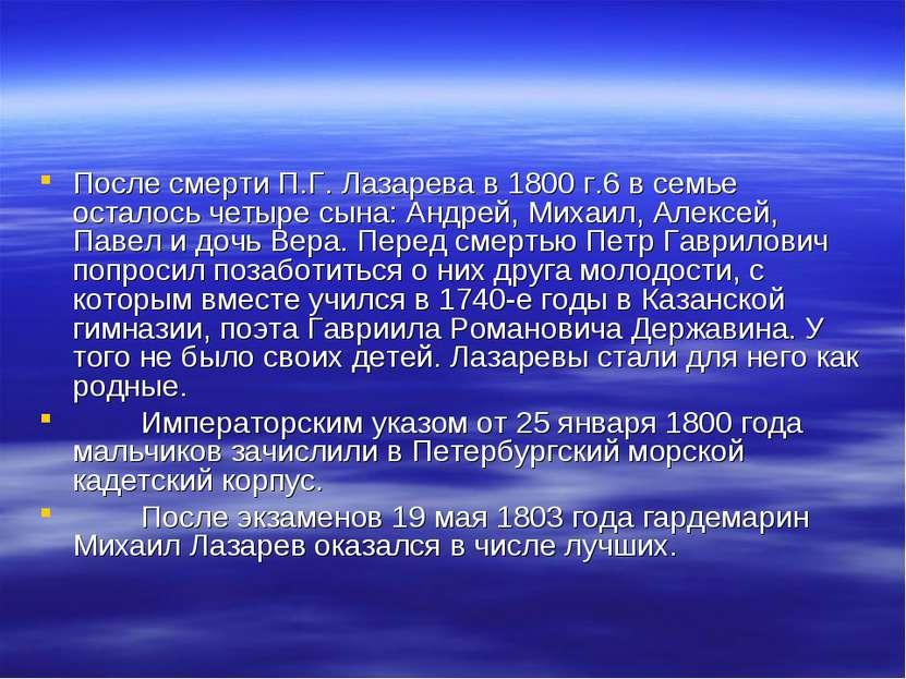 После смерти П.Г. Лазарева в 1800 г.* в семье осталось четыре сына: Андрей, М...