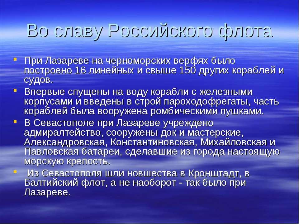 Во славу Российского флота При Лазареве на черноморских верфях было построено...