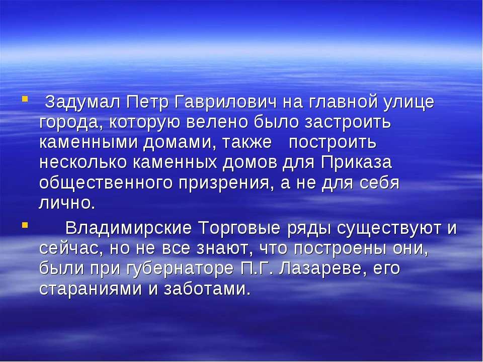 Задумал Петр Гаврилович на главной улице города, которую велено было застроит...