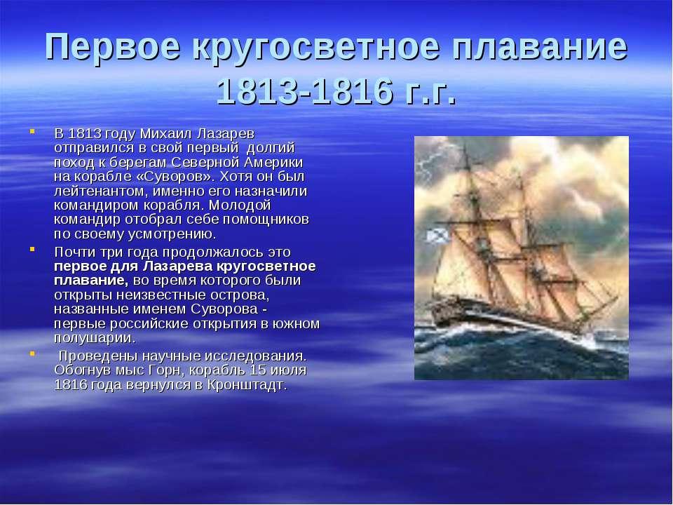 Первое кругосветное плавание 1813-1816 г.г. В 1813 году Михаил Лазарев отправ...