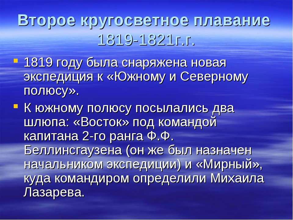 Второе кругосветное плавание 1819-1821г.г. 1819 году была снаряжена новая экс...