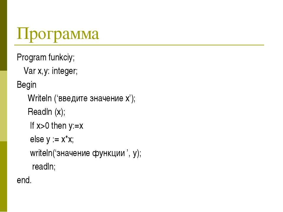 Программа Program funkciy; Var x,y: integer; Begin Writeln ('введите значение...