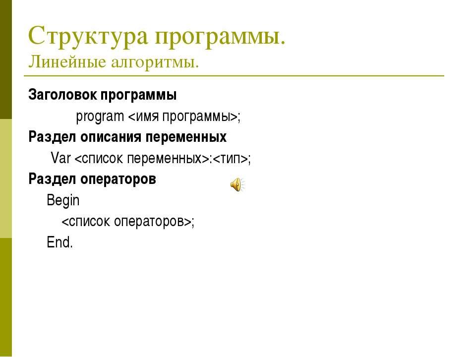 Структура программы. Линейные алгоритмы. Заголовок программы program ; Раздел...