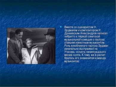 Вместе со сценаристом Н. Эрдманом и композитором И. Дунаевским Александров на...